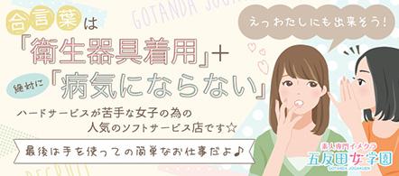 五反田女学園 - 五反田エリアのイメージクラブ求人情報
