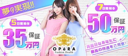 名古屋 ファッションヘルス・オペラ