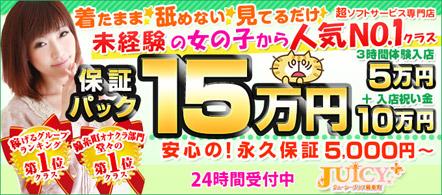 錦糸町ジューシープラス - 錦糸町・亀戸エリアのオナクラ求人情報