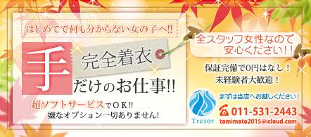 Tresor ~トレゾア~ - 札幌・すすきののメンズエステ求人情報