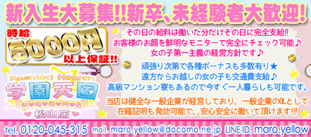 学園天国 松山店 - 松山のファッションヘルス求人情報