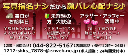 川崎溝口 アラビアンナイト - 武蔵小杉・溝の口エリアのサロン求人情報