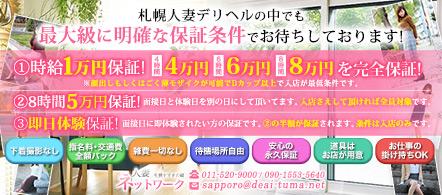 人妻ネットワーク 札幌すすきの編 - 札幌・すすきのの人妻・熟女デリヘル求人情報