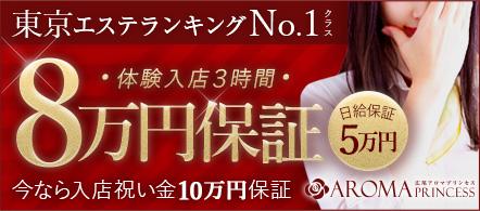 広尾アロマプリンセス - 五反田エリアのエステ求人情報