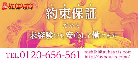 AVハーツ錦店 - 錦・丸の内エリアのファッションヘルス求人情報