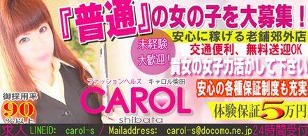 CAROL - 柴田・鳴海エリアのファッションヘルス求人情報