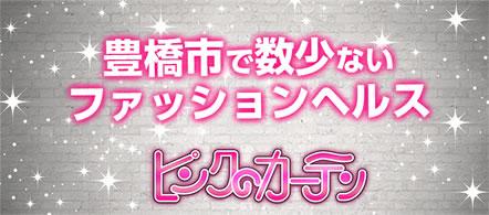豊橋 ファッションヘルス・ピンクのカーテン
