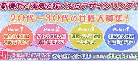 新横浜デザインリング - 新横浜・その他のデリヘル求人情報