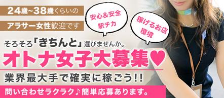 プレミアム ジュエリー - 名古屋駅エリアのファッションヘルス求人情報