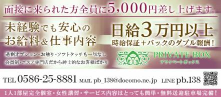 プライベートボックス - 一宮・稲沢エリアの店舗型エステ・ソフトサービス他求人情報