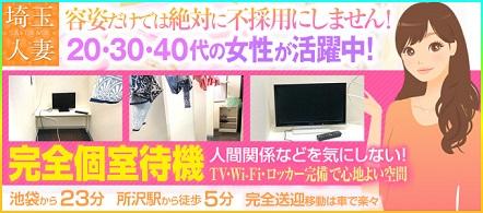 埼玉人妻 - 所沢エリアのデリヘル求人情報