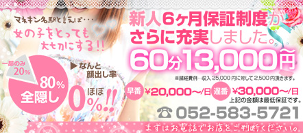 マネキン - 名古屋駅エリアのファッションヘルス求人情報