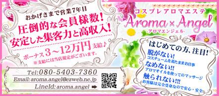 Aroma×Angel - 高崎・前橋のエステ求人情報