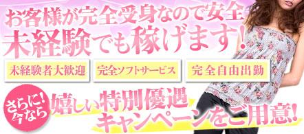 クラブ日本橋 - 日本橋エリアのM性感・フェチクラブ求人情報