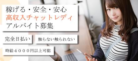 メディアスタッフ - 金山・尾頭橋・神宮・堀田エリアのチャットレディ求人情報