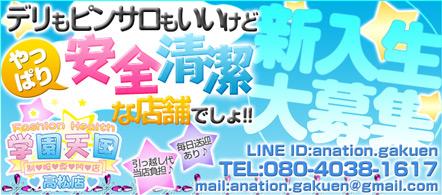学園天国 高松店 - 高松のファッションヘルス求人情報