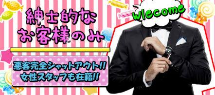キング&クイーン - 札幌・すすきののファッションヘルス求人情報
