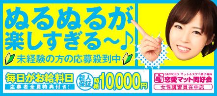 恋愛マット同好会 - 札幌・すすきののファッションヘルス求人情報