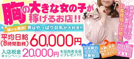 ミルク - 錦糸町・亀戸エリアのイメージクラブ求人情報
