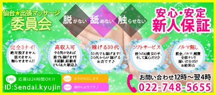 仙台★出張マッサージ委員会 - 仙台のエステ求人情報