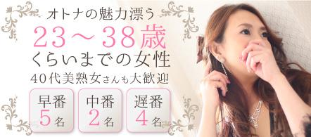 エターナル - 錦・丸の内エリアのファッションヘルス求人情報