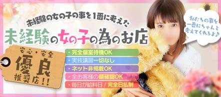 サンクチュアリ - 錦・丸の内エリアのファッションヘルス求人情報