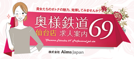 奥様鉄道69仙台店 - 仙台の人妻・熟女デリヘル求人情報