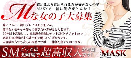 MASK - 五反田エリアのSMクラブ求人情報