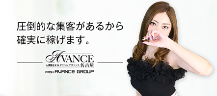 AVANCE - 新栄・東新町エリアの人妻・熟女デリヘル求人情報