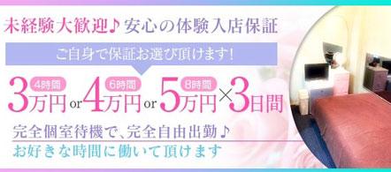 アンシード柴田店 - 柴田・鳴海エリアのファッションヘルス求人情報