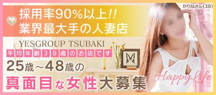 ツバキ土浦店 - 土浦・つくばのファッションヘルス求人情報