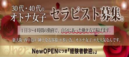 ハニートラップ - 新大阪・西中島エリアのホテルエステ求人情報