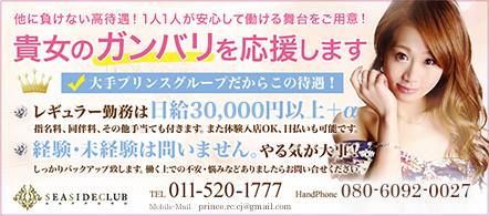 SEASIDE CLUB - 札幌・すすきののニュークラブ・ガールズバー求人情報