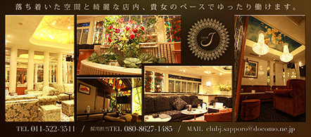 クラブJ - 札幌・すすきののニュークラブ・ガールズバー求人情報