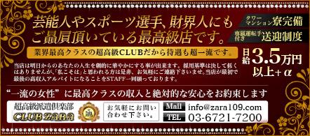 最高級ラグジュアリー倶楽部 ZARA - 渋谷エリアのデリヘル求人情報