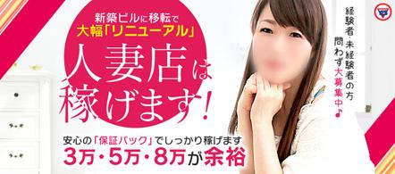 TSUBAKI - 水戸・ひたちなかのファッションヘルス求人情報