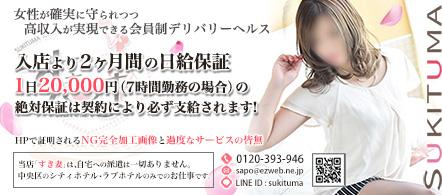 30歳からの求人なら「すき妻」(すすきの) - 札幌・すすきのの人妻・熟女デリヘル求人情報