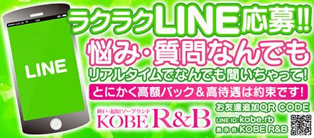 神戸 R&B - 福原エリアのソープランド求人情報