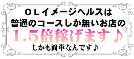 ホワイトハウス - 横浜(関内・曙町)のファッションヘルス求人情報