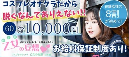乙女の妄想 - 日本橋エリアのオナクラ求人情報