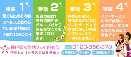 神戸痴女性感フェチ倶楽部 - 神戸・三宮のM性感・フェチクラブ求人情報