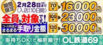 名古屋 デリヘル・OL鉄道69