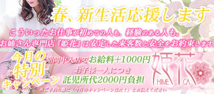 姫花 京橋店 - 京橋・桜ノ宮の人妻・熟女ホテヘル求人情報
