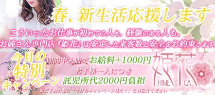 秘花 京橋店 - 京橋・桜ノ宮の人妻・熟女ホテヘル求人情報