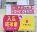 JR元町駅