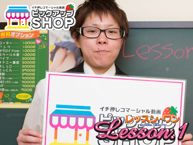 YESグループ Lesson.1