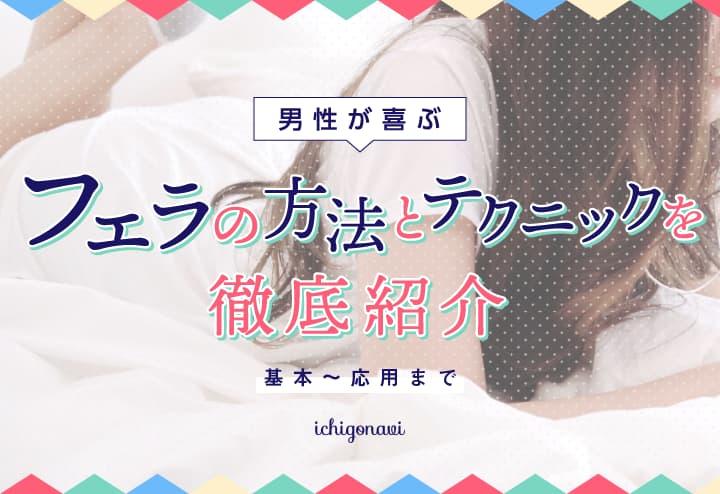 【基本~応用まで】男性が喜ぶフェラの方法とテクニックを徹底紹介!