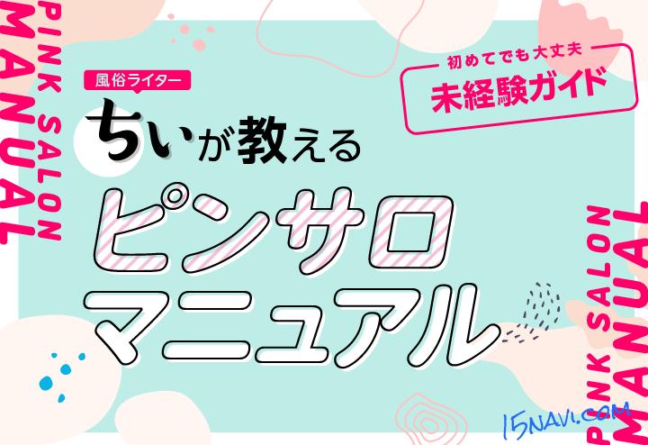 【体験談】ピンクサロンは働きやすい!風俗ライターが教える仕事内容やお金事情