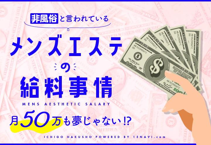 メンズエステってどれくらい稼げるの?ヌキなしで月給約50万円も夢じゃない