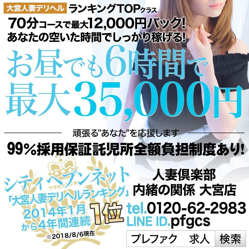 埼玉 シティ ヘブン